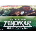戦乱のゼンディカーの日本語版BOXが激安特価で在庫復活!※一時売り切れも再度在庫復活!