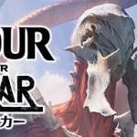 プロツアー「戦乱のゼンディカー」直前生放送がまもなくスタート!