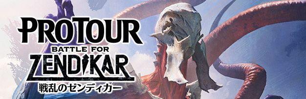 プロツアー「戦乱のゼンディカー」の特設ページ