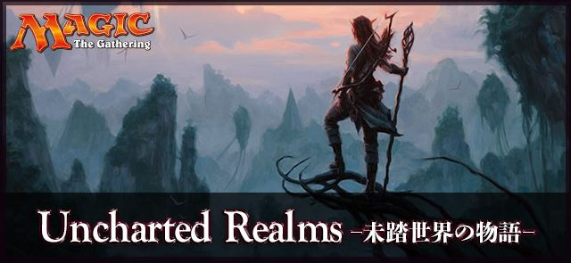 Uncharted Realms(MTG)