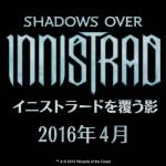大型セット「イニストラードを覆う影」が発表!発売日は2016年4月!
