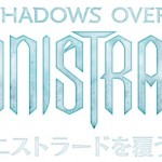 MTG「イニストラードを覆う影」のエキスパンションシンボル&商品情報が公開!