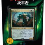 統率者2015の緑青デッキ「勢力の拡大」収録内容まとめ!看板神話レアは「進化の爪、エズーリ」!※デッキリスト(収録カード)が全公開!