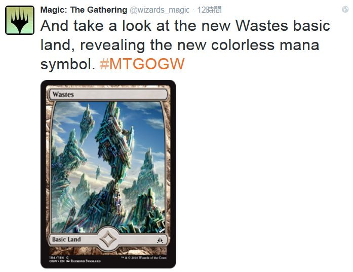 Waste(MTG公式)