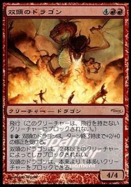 スーパーシリーズ・プロモ「双頭のドラゴン」