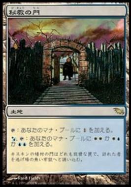 秘教の門 (Mystic Gate)