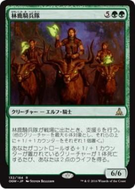 林鹿騎兵隊(ゲートウォッチの誓い)