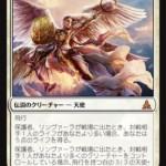 ゲートウォッチの誓いの神話天使「保護者、リンヴァーラ」がMTG公式壁紙に追加!