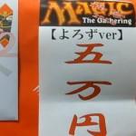 アメドリの5万円福袋開封動画情報をご共有いただきました!