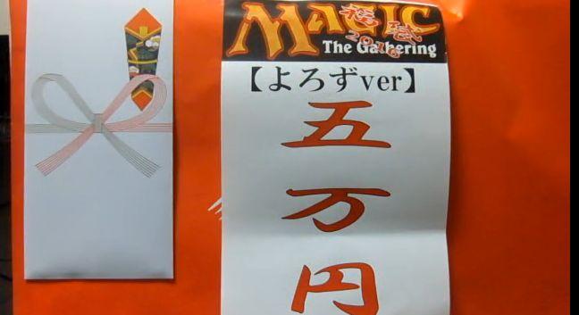 アメドリの5万円福袋開封動画情報