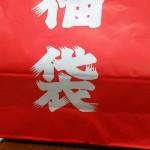 晴れる屋のMTG福袋(1万円)の開封情報をご提供いただきました!画像付き!