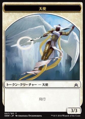 天使トークン(ゲートウォッチの誓い)