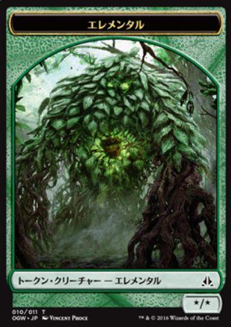 エレメンタル・トークン(緑)(ゲートウォッチの誓い)