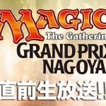 ニコニコ動画にてMTGグランプリ名古屋2016の直前生放送が本日配信!