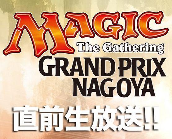 MTGグランプリ名古屋2016の直前生放送