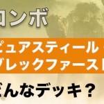 本日のニコ生にて浅原晃さんのオリジナルコンボデッキ「ピュアスティール・ブレックファースト」が公開!