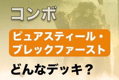 浅原晃さんのオリジナルコンボデッキ「ピュアスティール・ブレックファースト」