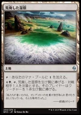 荒廃した湿原(戦乱のゼンディカー)