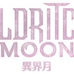 イニストラードを覆う影・ブロック第2弾セット「異界月」が発表!キービジュアルにはリリアナの姿が!