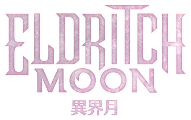 イニストラードを覆う影・ブロック第2弾セット「異界月」
