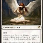 空翔ける雪花石の天使