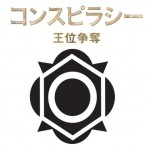 コンスピラシー第2弾の正式タイトル「王位争奪」が発表!エキスパンションシンボルと新アートも公開!