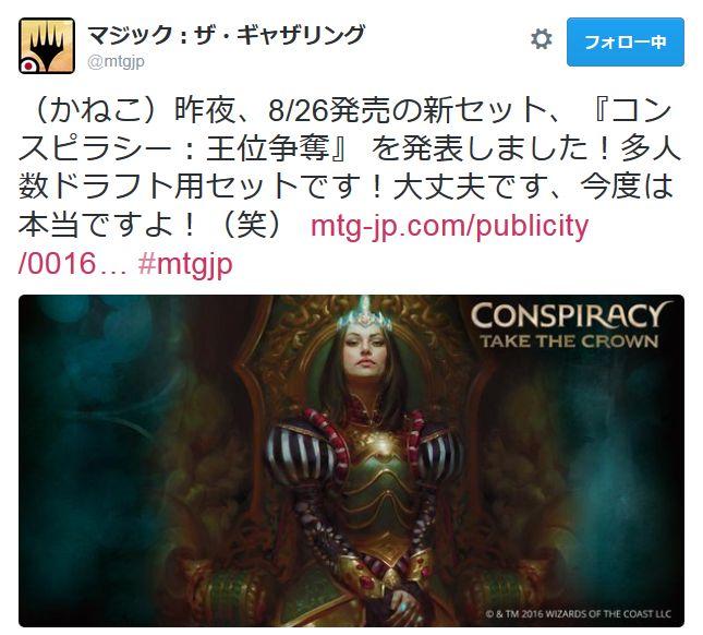 コンスピラシー第2弾「王位争奪」公式発表
