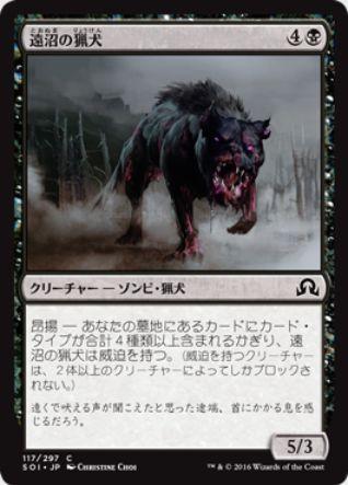 遠沼の猟犬(イニストラードを覆う影)
