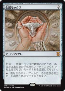 金属モックス(エターナルマスターズ)