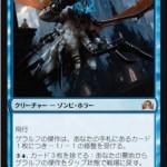 イニストラードを覆う影「青」収録カードのシングル通販価格予想アンケート評価まとめ
