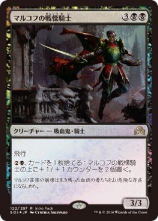マルコフの戦慄騎士(イニストラードを覆う影)