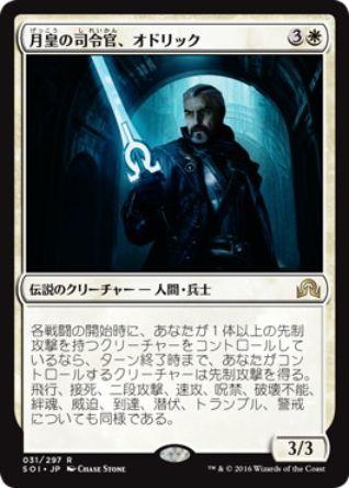 月皇の司令官、オドリック(イニストラードを覆う影)