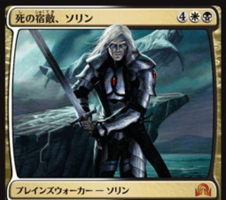 白黒神話のPW「死の宿敵、ソリン」(イニストラードを覆う影)