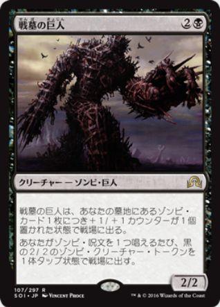 戦墓の巨人(イニストラードを覆う影)