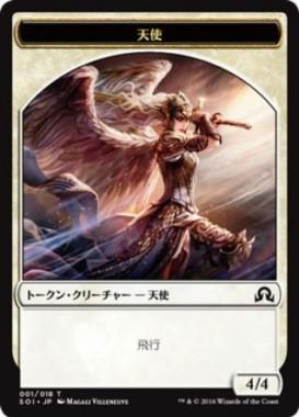 トークン・クリーチャー 天使(イニストラードを覆う影)