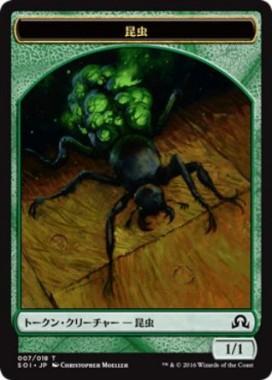 トークン・クリーチャー 昆虫(イニストラードを覆う影)
