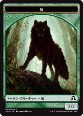 トークン・クリーチャー 狼(イニストラードを覆う影)