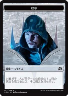 紋章 ジェイス(イニストラードを覆う影)