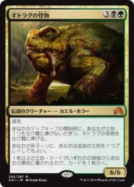 ギトラグの怪物(イニストラードを覆う影)