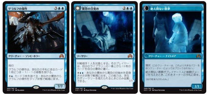 フルスポにて公開されたイニストラードを覆う影の「青」の収録カード一覧