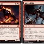 フルスポにて公開されたイニストラードを覆う影の「赤」の収録カード一覧