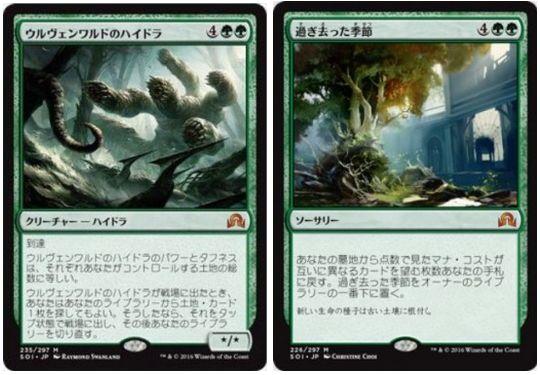 フルスポにて公開されたイニストラードを覆う影の「緑」の収録カード一覧