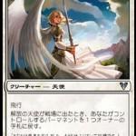 解放の天使(アヴァシンの帰還)