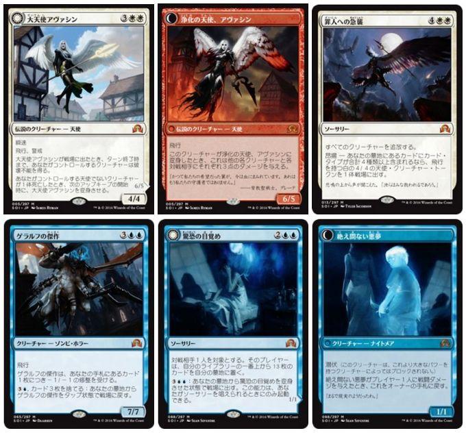 MTG「イニストラードを覆う影」最注目の収録カードは!?