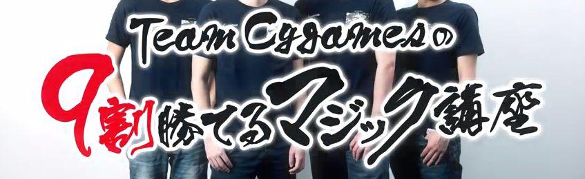 チームサイゲームス(Team Cygames)の「9割勝てるマジック講座」第5弾動画が公開!