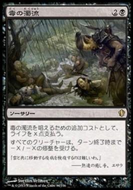 毒の濁流(Toxic Deluge)(統率者2013)