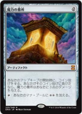 魔力の墓所(エターナルマスターズ)