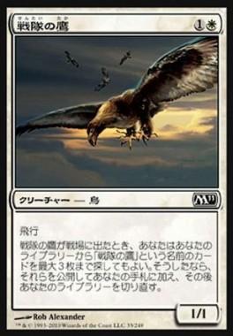 戦隊の鷹(マジック2011)