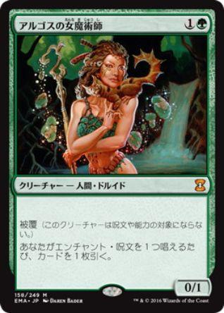 アルゴスの女魔術師(エターナルマスターズ)