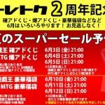トレトク2周年記念MTGセールが開催決定!爆アドくじと福袋を販売!※販売開始後、一瞬で売り切れに。。。
